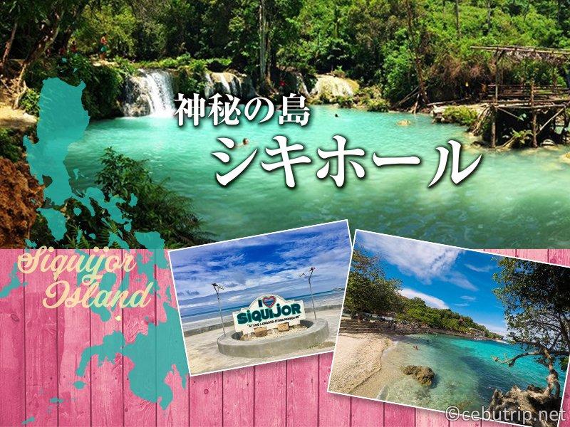 神秘の島「シキホール島」の自然と文化をたっぷり堪能!