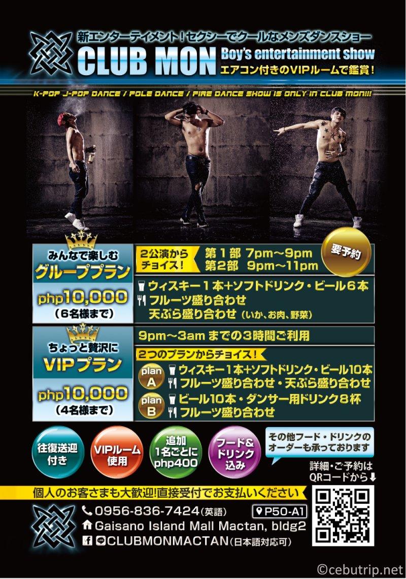 新エンターテイメント!セクシーでクールなメンズダンスショー「CLUB MON」!!でセブ島の夜を楽しもう!!