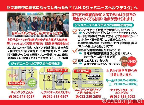 ジャパニーズヘルプデスク・セブ・japanese help desk