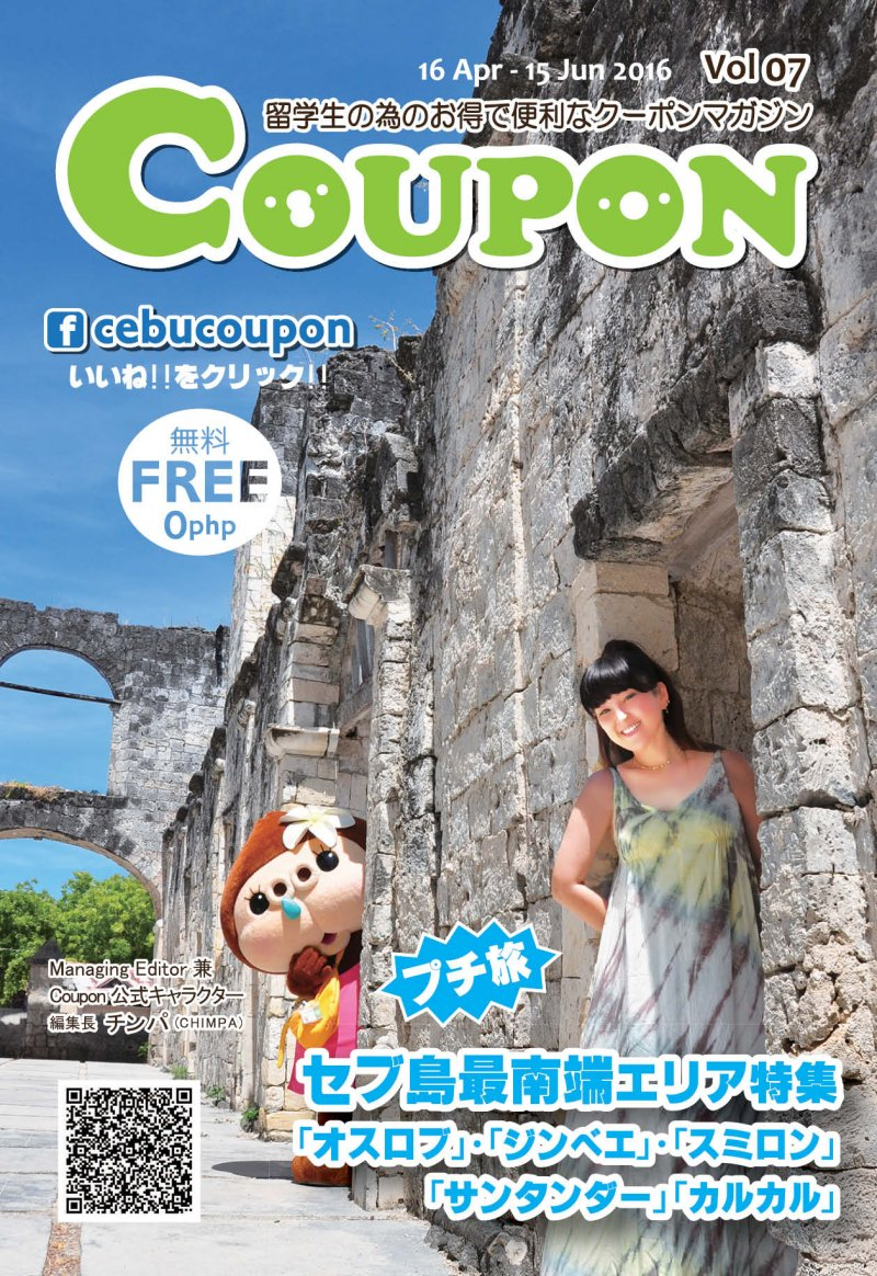 COUPON Vol.32