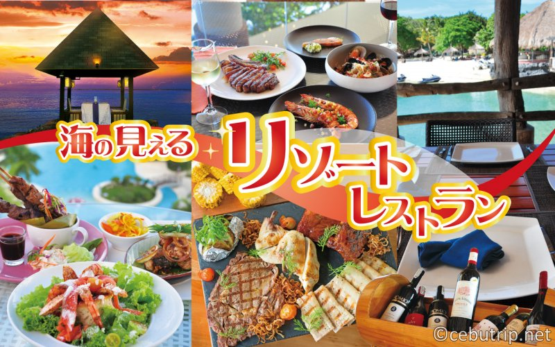 Resort restaurants with ocean view! Four recommended selections in Mactan Island!