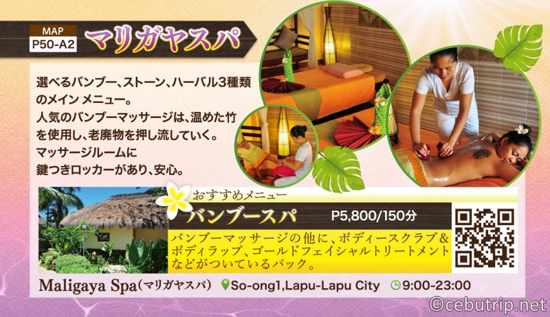 癒しの楽園セブ島に来たら絶対体験したいスパ&マッサージ マリガヤスパ