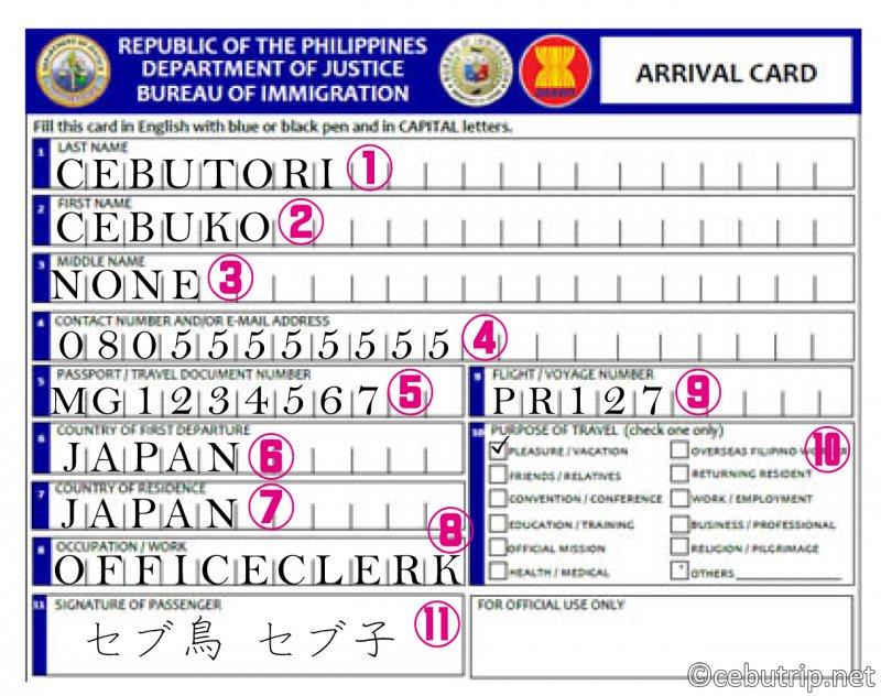 事前にチェックしておけば安心♪セブの入国カードの書き方 フィリピン入国カード