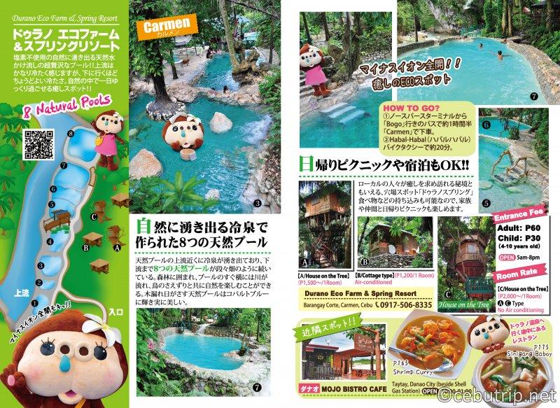大自然の天然プールでマイナスイオン浴びまくり「ドゥラノエコファーム&スプリングリゾート」the Durano Eco Park and Spring Resort.