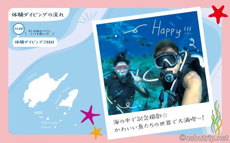 【人気ダイビングショップ】セブ・マクタン島で体験ダイビング!超初心者でもOK!