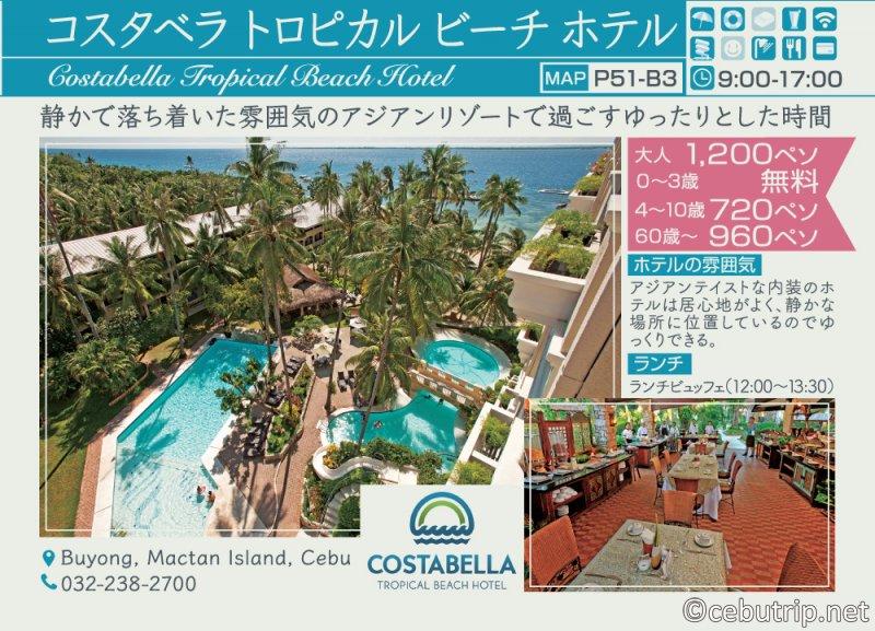 【2018年版】セブ(マクタン島)のおすすめホテルデイユース7選 コスタベラ