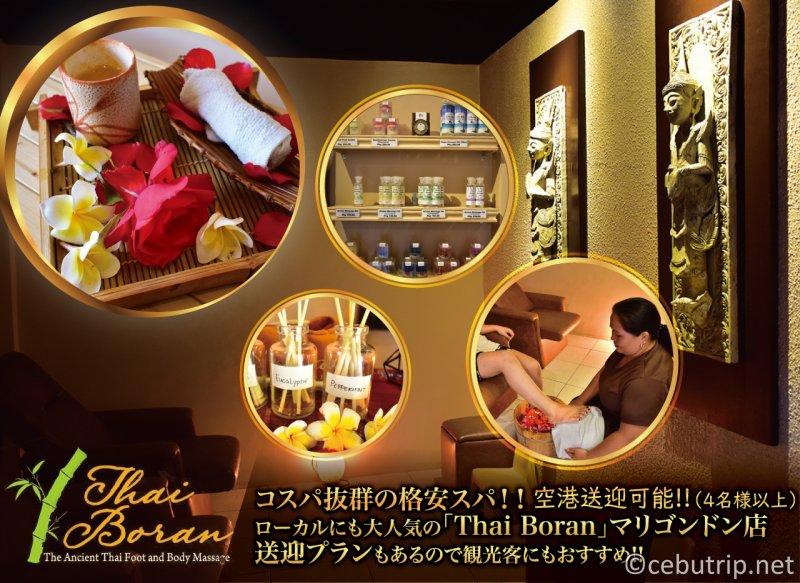 【送迎サービスあり!】空港送迎も可能な格安マッサージ店「Thai Boran(タイボラン)」マリゴンドン店で日々の疲れを癒そう!