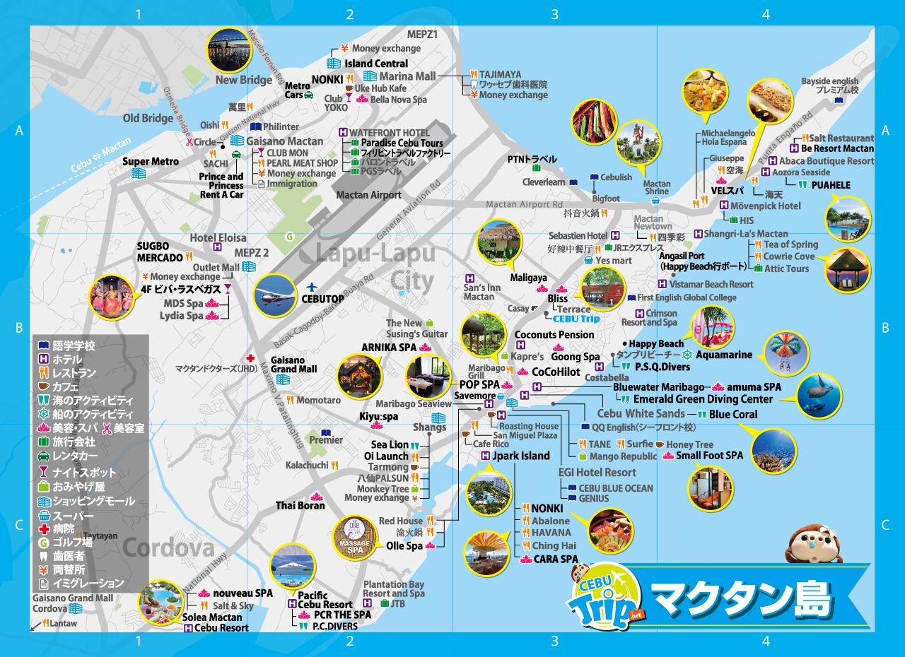 セブトリップ マクタン島マップ