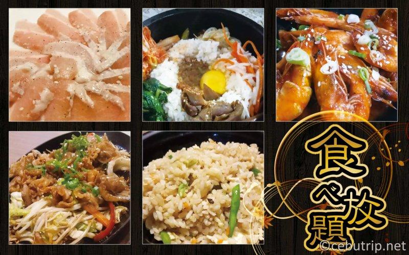 【食べ放題】マクタン島にニューオープン!日本食や焼き肉が【690Php】で食べ放題『若松(わかまつ)』
