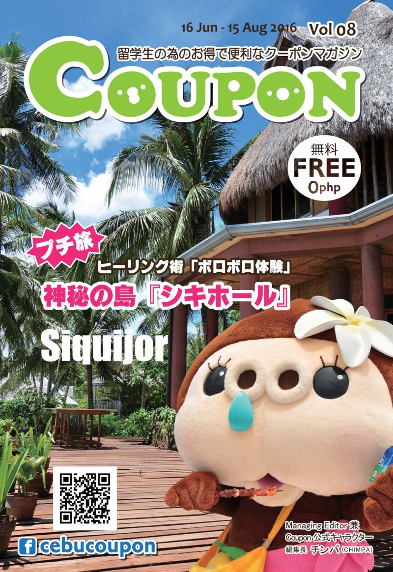 Coupon Magazine Vol.08