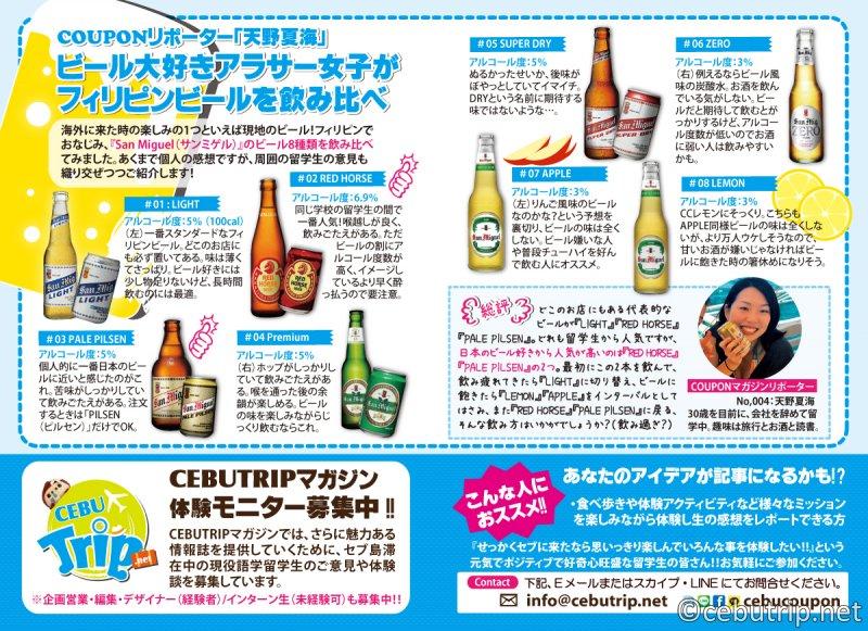 フィリピンビール「サンミゲル」飲み比べ セブトリップマガジン