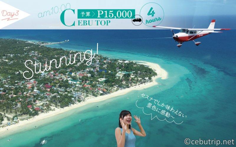 【フィリピン・セブ島女子旅 ①】オススメ贅沢プラン3泊4日 セブトップ 遊覧飛行