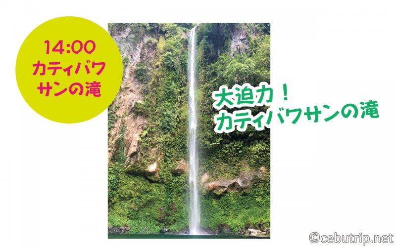 プライベートセスナ機で行く 奇跡の島・カミギン島日帰りツアー カティバワサンの滝