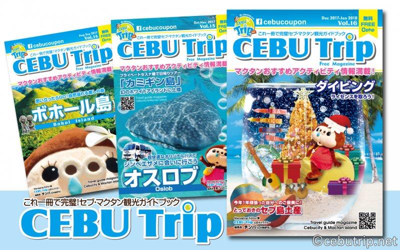 セブ・マクタン島観光ガイドブック「CEBU TRIP(セブトリップ)」