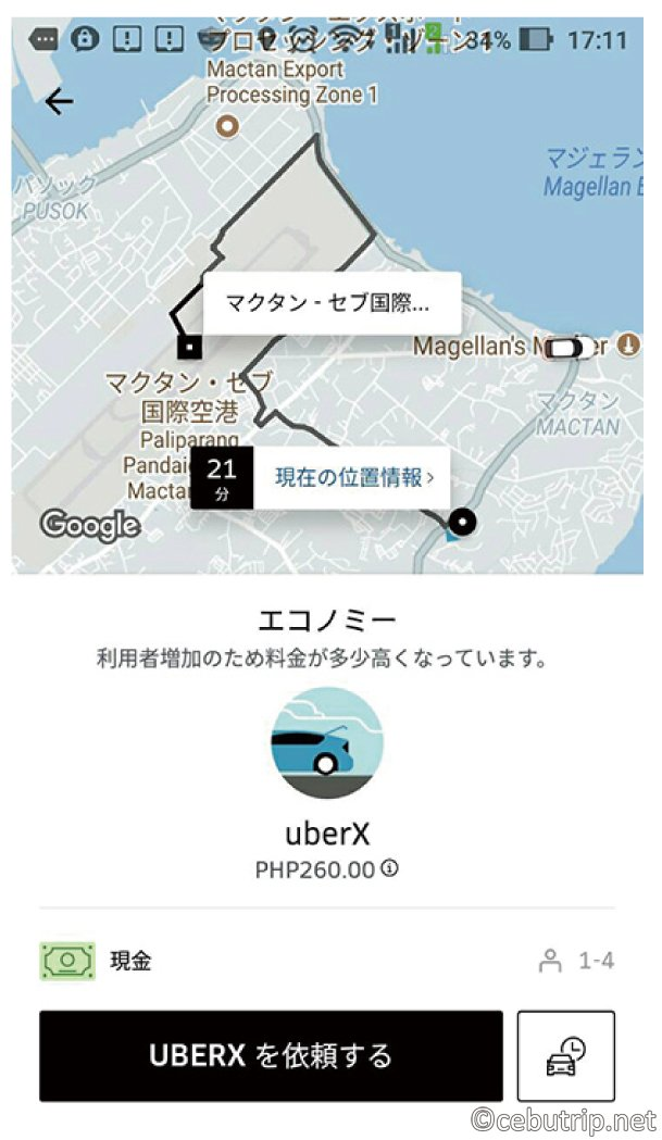 基本情報:セブを楽しむための3つのポイント Uberの使い方