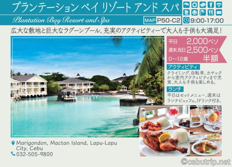【2018年版】セブ(マクタン島)のおすすめホテルデイユース7選 プランテーション