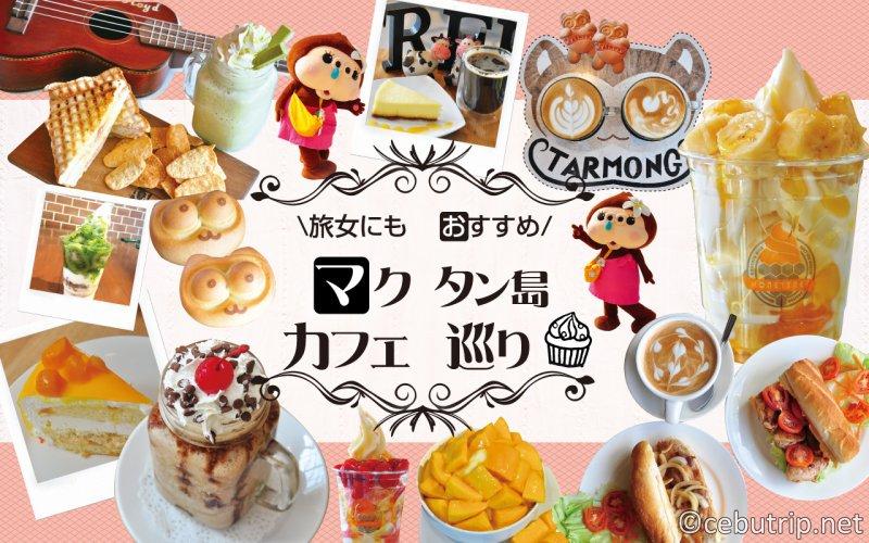 \旅女にもおすすめ/ マクタン島カフェ巡り おすすめカフェ6選