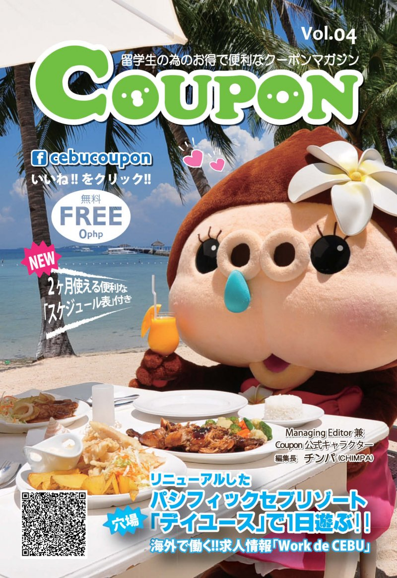 Coupon Magazine Vol.04
