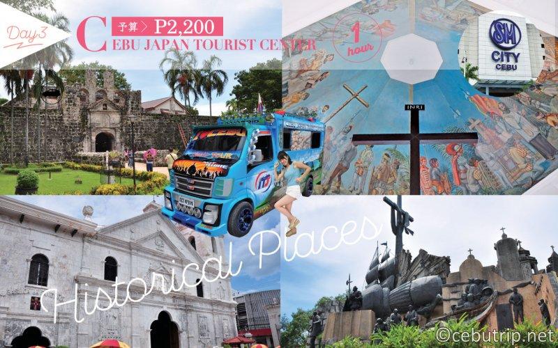 【フィリピン・セブ島女子旅 ②】コスパ最強おすすめプラン3泊4日