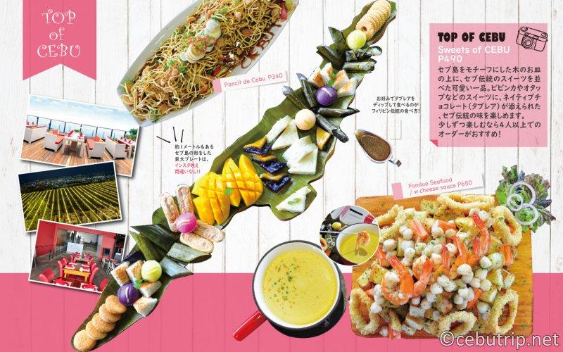 女子旅におすすめのセブ島グルメ!!フォトジェニックな「 レストラン&カフェ」トップ オブ セブ(TOP OF CEBU)