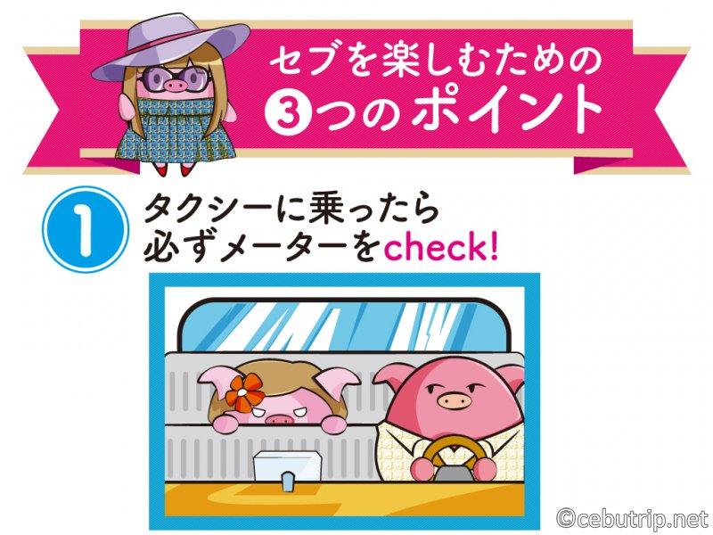 基本情報:セブを楽しむための3つのポイント タクシー Grab