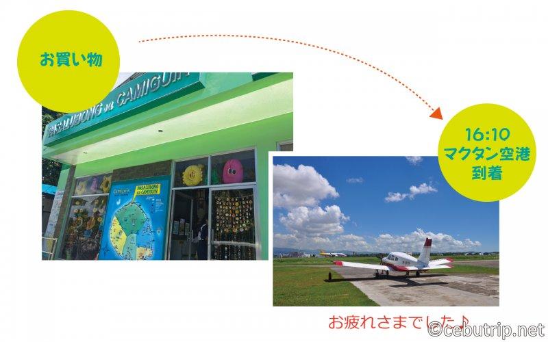 プライベートセスナ機で行く 奇跡の島・カミギン島日帰りツアー セブトップ