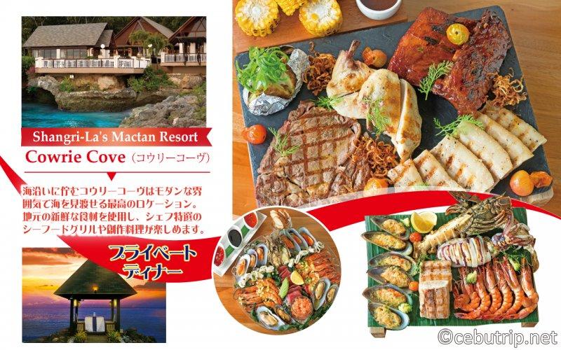 海の見えるリゾートレストラン!おすすめ4選!!(マクタン島)シャングリラマクタンリゾート