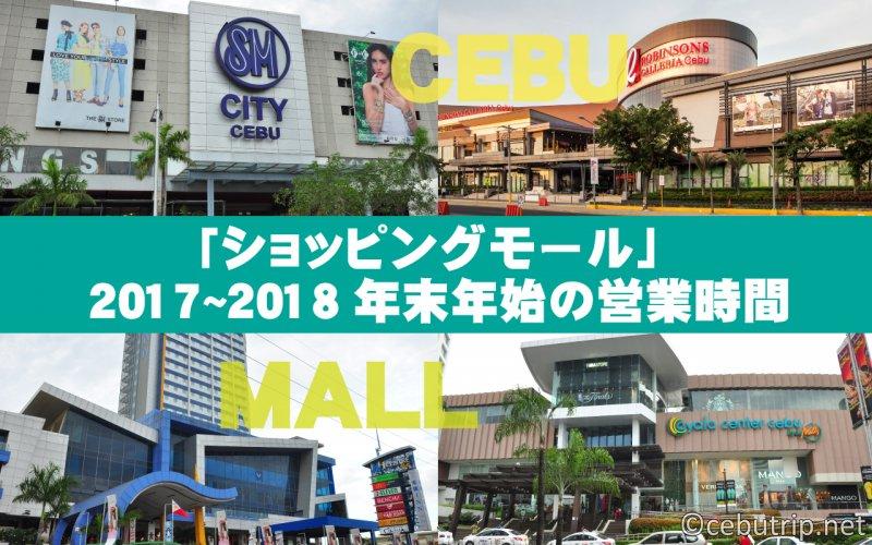 セブ・マクタン島内、主なショッピングモールの年末年始営業時間のご案内(2017-2018)