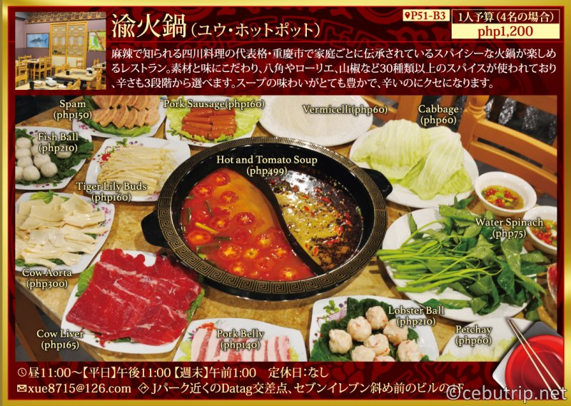 【2018年版】セブトリップがおすすめする「中華料理レストラン7選」!! マクタン島編