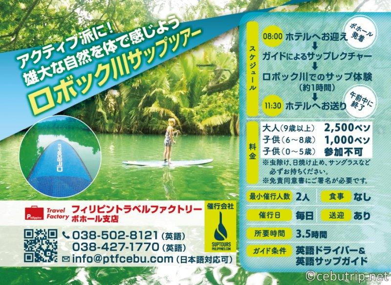 ボホール島、ロボック川の大自然を感じながらサップで漕いで行く新アクテビティ!