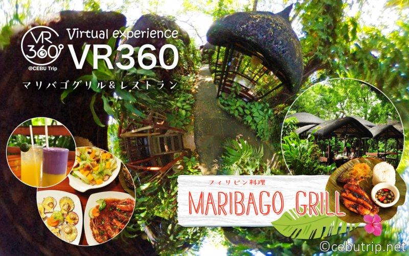 マリバゴグリル:マクタン島にあるネイティブフィリピン料理の人気レストラン