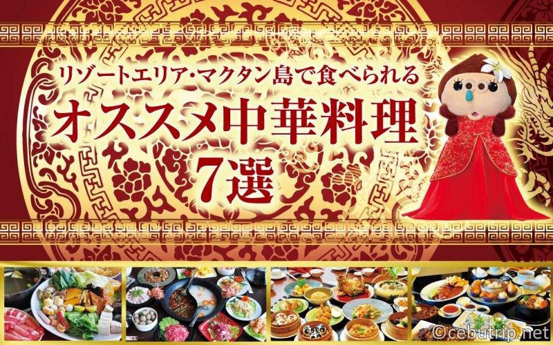 【2018年版】セブトリップがおすすめする中華料理レストラン7選!! ~マクタン島編