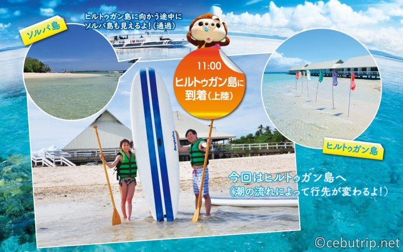 SUP(スタンド アップ パドル)で離島横断!!最新マリンアクティビティ!!