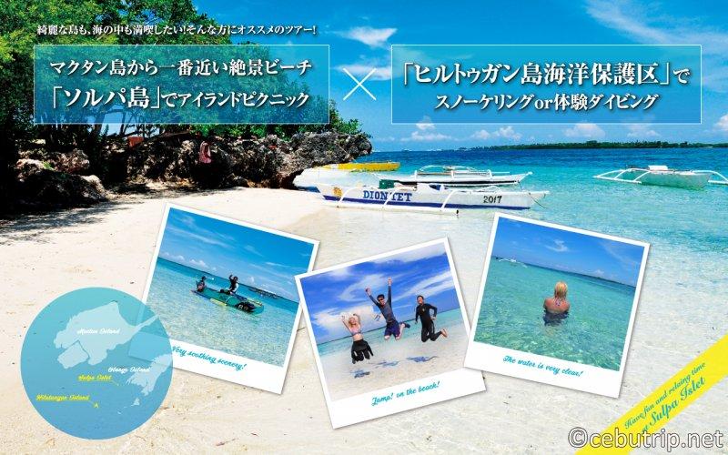 絶景ビーチ「ソルパ島」でアイランドピクニック&海洋保護区でスノーケリング or 体験ダイビング