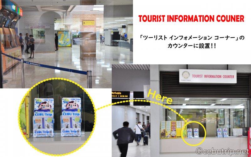 セブ・マクタン島観光ガイドブック「CEBU TRIP(セブトリップ)」セブ・マクタン国際空港