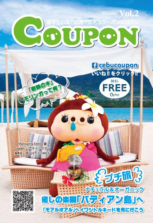 Coupon Magazine Vol.02
