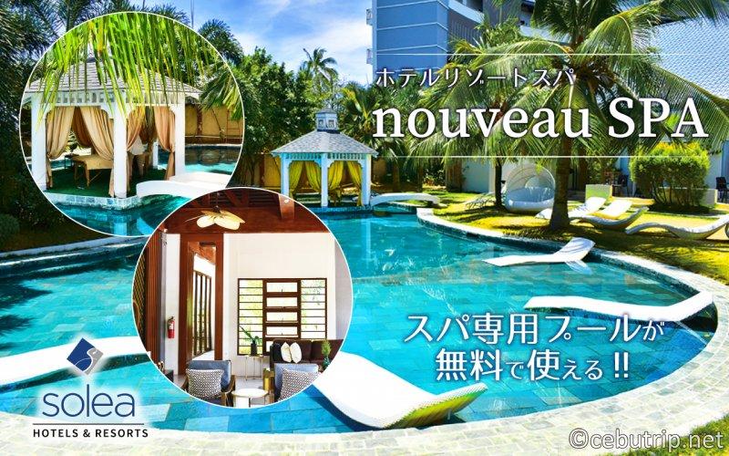 スパ専用プールが無料で使える!ホテル内にあるリゾートスパ「nouveau SPA(ヌーボースパ)」