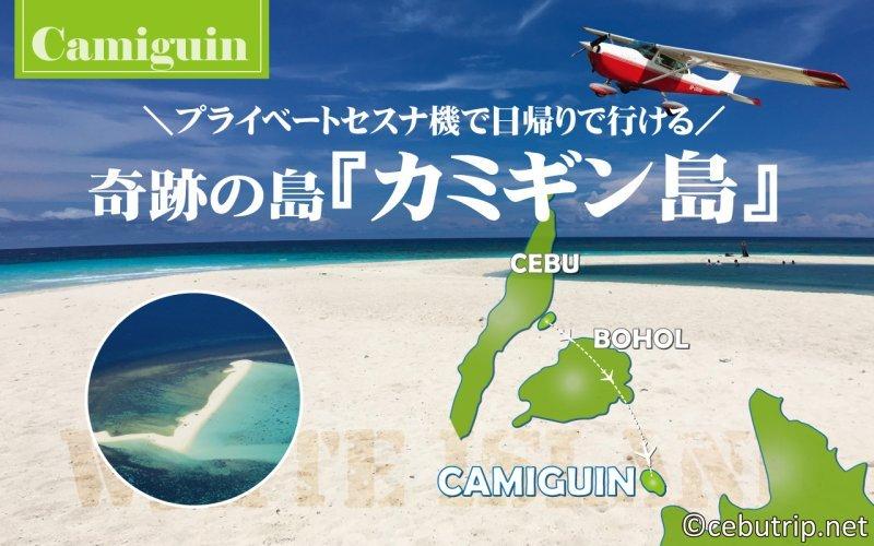 セスナ機でカミギン島へ!プライベートチャーター