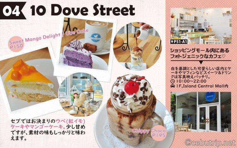 \旅女にもおすすめ/ マクタン島カフェ巡り おすすめカフェ6選 10dave street
