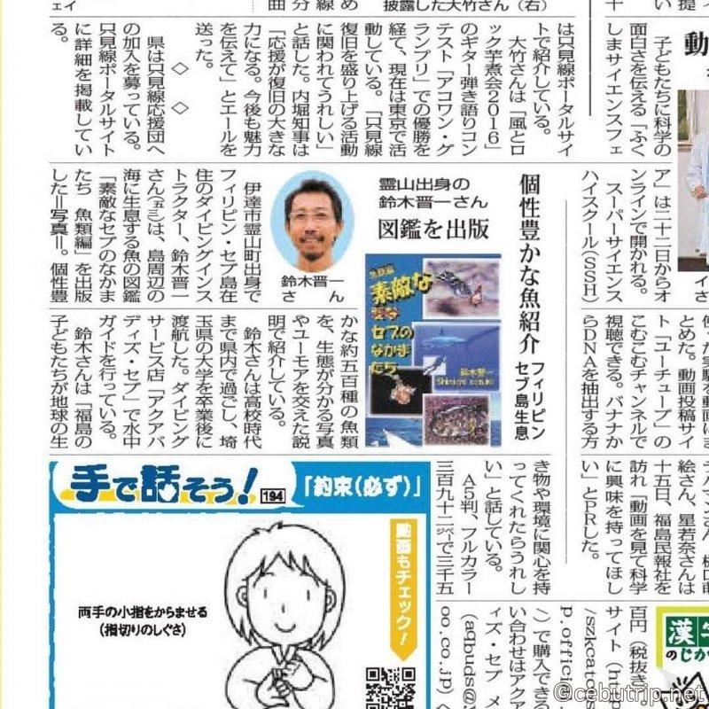 セブ島オンラインツアー2|レアな魚をお魚博士がオンラインで解説! 鈴木晋一のお魚図鑑