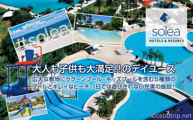 solea-resort-mactan-aqua-play-kids-pool-enjoy-slide-fun-day-use-night