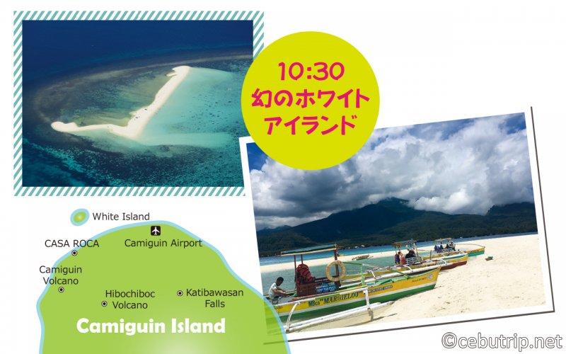 プライベートセスナ機で行く 奇跡の島・カミギン島日帰りツアー セブトップ 幻のホワイトアイランド