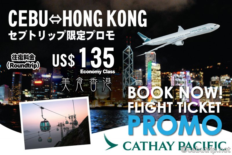 キャセイパシフィック スペシャルプロモ セブ-香港