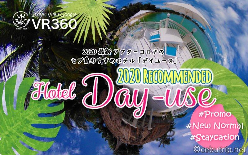 2020 セブ島リゾートおすすめホテル「デイユース」。アフターコロナの最新情報