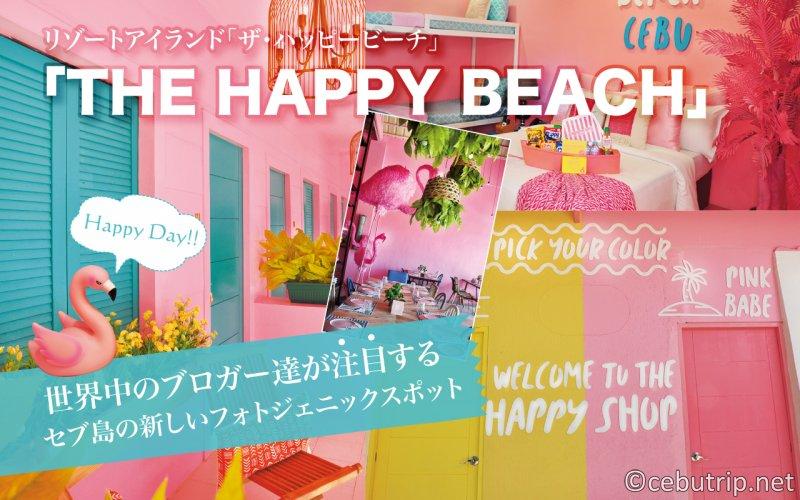 世界中のインスタグラマーが注目するセブ島の最新フォトスポット「ハッピービーチ」HAPPY BEACHアイランド!!