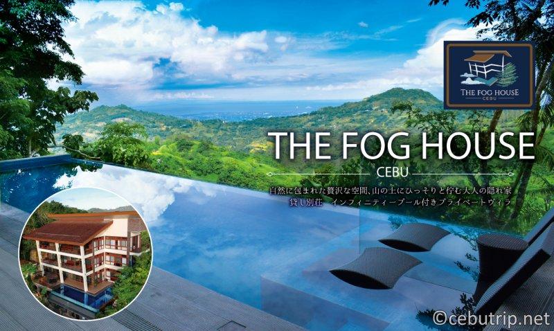 営業再開!【貸し別荘】セブの山頂にひっそり佇む、大人の隠れ家。 プール付き貸別荘『Fog House』