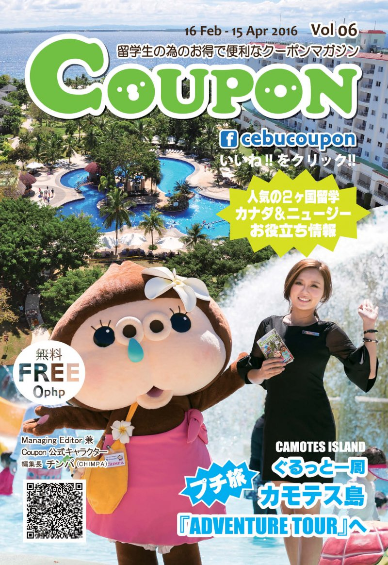 Coupon Magazine Vol.06