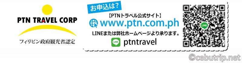 PTNトラベル