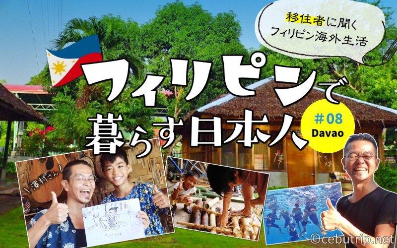 フィリピンで暮らす日本人|移住者に聞くフィリピン海外生活 #08ダバオ