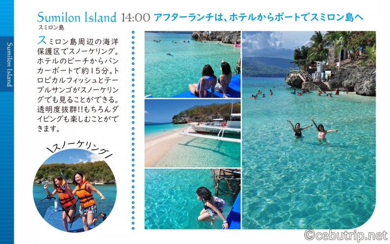 海に浮かぶ美しき楽園「マンフヨッド(Manjuyod)」1泊2日とっておきプラン。スミロン島
